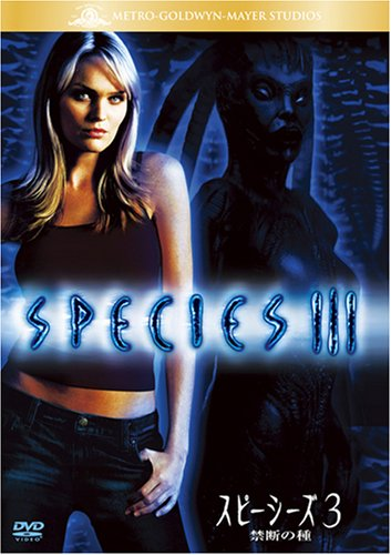 スピーシーズ3 禁断の種 [DVD]の詳細を見る