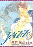 JAZZ (3) (ディアプラスコミックス)