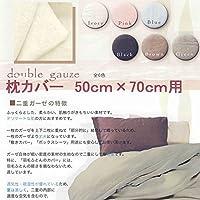 日清紡 ダブルガーゼ 枕カバー 50cm×70cm用 (ブラウン)