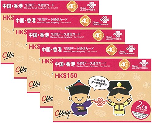 正規日本語版 中港7日 ( 中国 本土31省 香港 7日間 2GB データ通信 専用 プリペイド SIM カード 4G対応)中国聯通 (セット割引あり) (2GB×5枚)