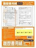 協和紙工 (A3)履歴書(一般用)