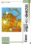 近代東北アジアの誕生―跨境史への試み (北海道大学スラブ研究センタースラブ・ユーラシア叢書 4)
