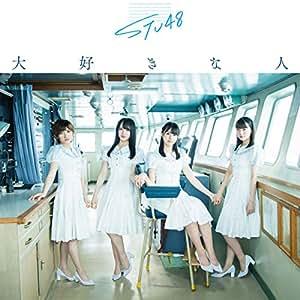 【Amazon.co.jp限定】3rd Single「大好きな人」 <Type A> 初回限定盤(オリジナル生写真+応募抽選ハガキ付)