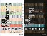 サイエンスペディア マスペディア 2冊セット