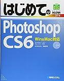 はじめてのPhotoshopCS6Win&Mac対応 (BASIC MASTER SERIES)