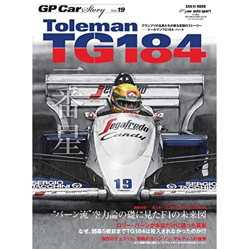 Toleman TG184 (GP Car Story Vol.19)