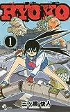 RYOKO 1 (少年サンデーコミックス)