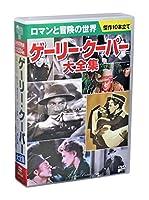 ゲーリー・クーパー 大全集 DVD10枚組 (ケース付)セット
