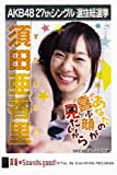 AKB48公式生写真 27thシングル 選抜総選挙 真夏のSounds good !【須田亜香里】