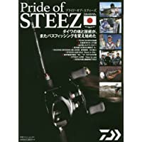 Pride of STEEZ ダイワの魂と技術が、またバスフィッシングを変え始めた (別冊つり人 Vol. 441)