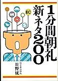 1分間朝礼新ネタ200 (1984年) (アbusiness)