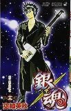 銀魂-ぎんたま- 19 (ジャンプコミックス) 画像