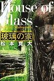 玻璃の家 [単行本] / 松本 寛大 (著); 講談社 (刊)