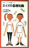 エイズの基礎知識 (岩波ジュニア新書)
