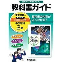中学教科書ガイド 東京書籍版 新編 新しい科学 2年