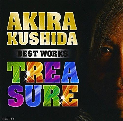 串田アキラ BEST WORKS TREASURE - 串田アキラ