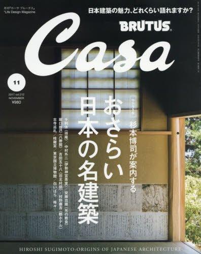 Casa BRUTUS(カ-サブル-タス) 2017年11月号 [杉本博司が案内する、おさらい日本の名建築]