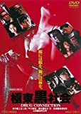 極東黒社会 DRUG CONNECTION[DVD]
