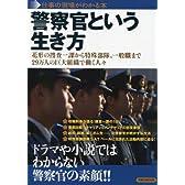 警察官という生き方 (洋泉社MOOK)