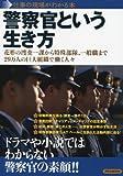 警察官という生き方 (洋泉社MOOK)の画像