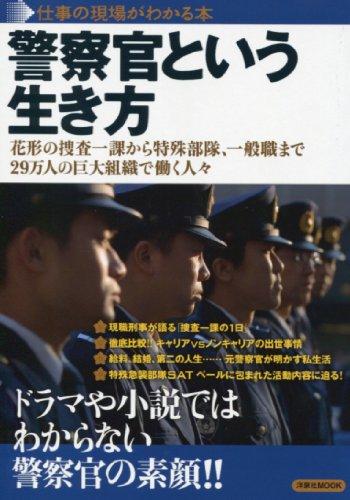 警察官という生き方 (洋泉社MOOK)の詳細を見る