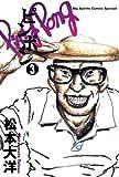 ピンポン(3) (ビッグコミックス)