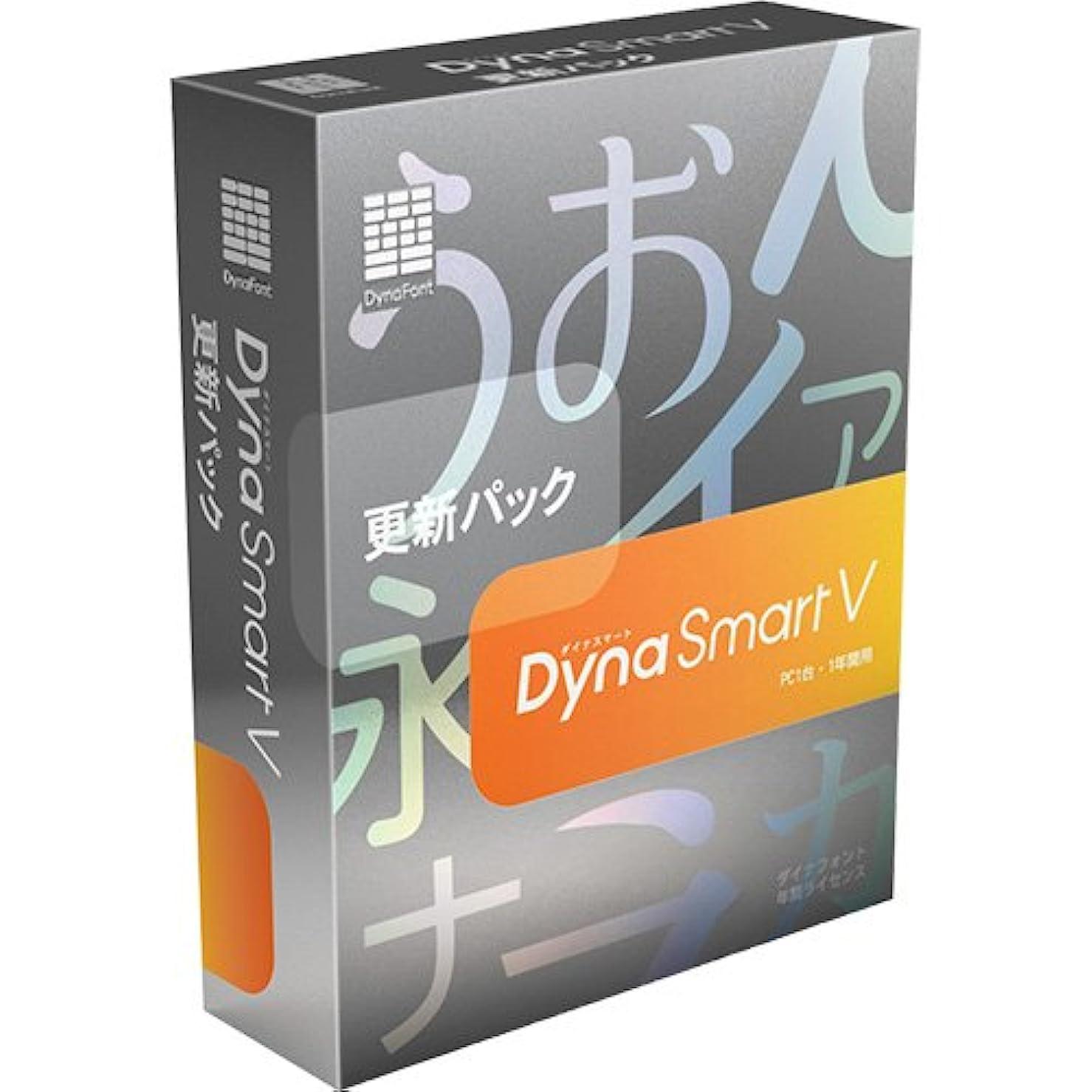ダイナコムウェア DynaSmart V 更新パック