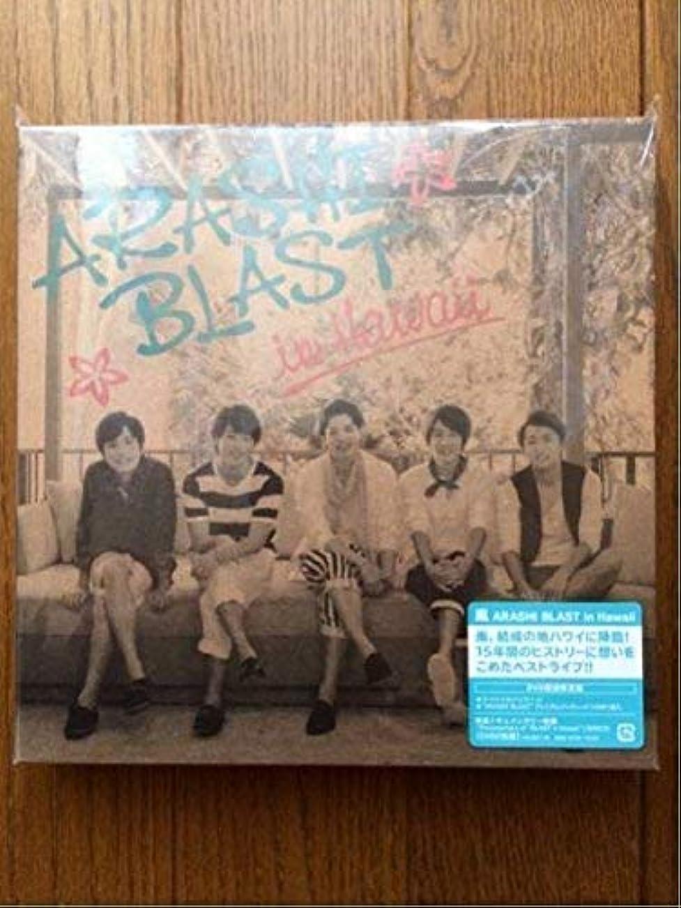 結果実質的ウガンダARASHI BLAST in Hawaii(初回限定盤) [DVD]