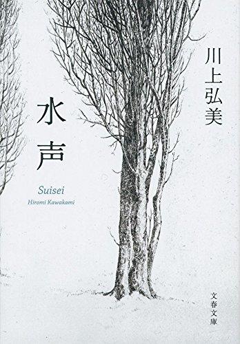 水声 / 川上 弘美
