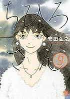 ちひろさん 第09巻