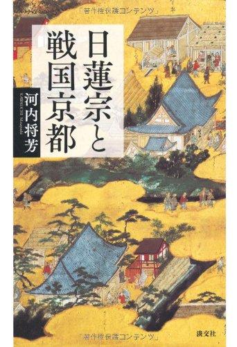 日蓮宗と戦国京都