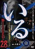 「いる。」~怖すぎる投稿映像13本~Vol.28 [DVD]