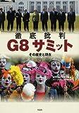徹底批判 G8サミット 画像