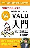VALU入門: 知識ゼロでも大丈夫!