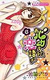 おバカちゃん、恋語りき 6 (マーガレットコミックス)
