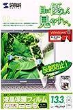 サンワサプライ 13.3型ワイド(16:9)対応液晶保護反射防止フィルム LCD-133W2