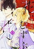 花、むすぶ君へ 第2巻 (あすかコミックスDX)
