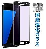 Galaxy S7 edge フィルム 3D曲面加工 全面保護 au SCV33 docomo SC-02H ガラスフィルム 表面硬度9H 高透過率 指紋防止 Samsung ギャラクシー S7 エッジ 保護フィルム 黒