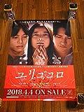 ユリゴコロ 最非売品ポスター 吉高由里子 松坂桃李 松山ケンイチ
