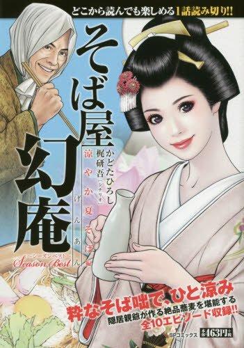 そば屋幻庵涼やか夏そば編―シーズンベスト (SPコミックス SPポケットワイド)