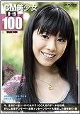 CM美少女 U-19 SELECTION 100 (玄光社MOOK CM NOW別冊)