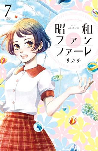 昭和ファンファーレ(7) (BE・LOVEコミックス)