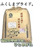 28年産福島県中通り産『ひとめぼれ』玄米 25kg