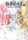 熱夢の女王〈下〉 (ハヤカワ文庫FT)