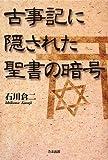 古事記に隠された聖書の暗号