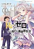 Re:ゼロから始める異世界生活 第三章 Truth of Zero 1 (コミックアライブ)