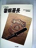 警察署長 (1984年) (Hayakawa novels)