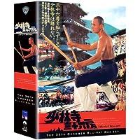 少林寺三十六房 ブルーレイBox-set