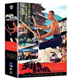 少林寺三十六房 ブルーレイBox-set[Blu-ray/ブルーレイ]
