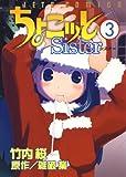 ちょこッとSister 3 (ジェッツコミックス)